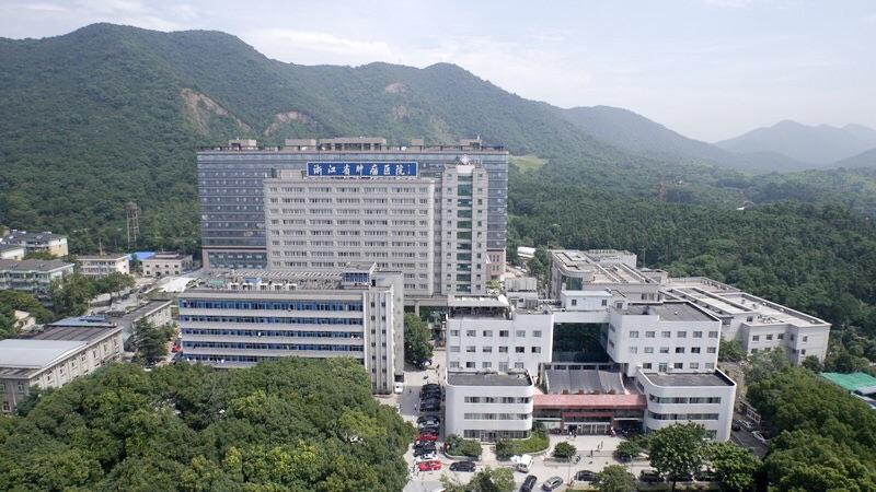 مستشفى تشجيانغ للسرطان