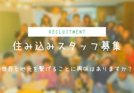 【2019秋】仙台ゲストハウス「Hostel KIKO」のスタッフ募集 ~世界と地元を繋げることに興味はありますか?~