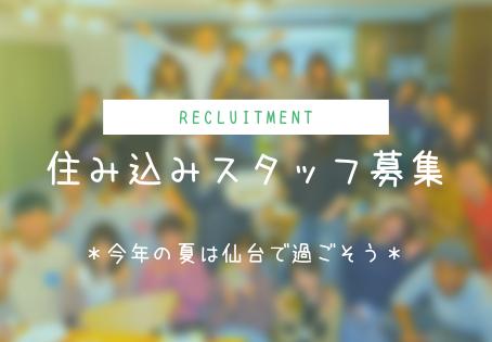 【2019夏】KIKO住み込みスタッフ募集~今年の夏は仙台で過ごそう~