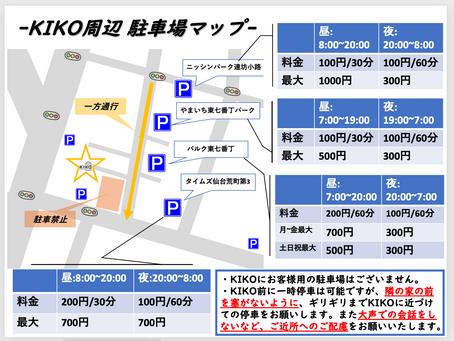 KIKO近隣の有料駐車場のご案内
