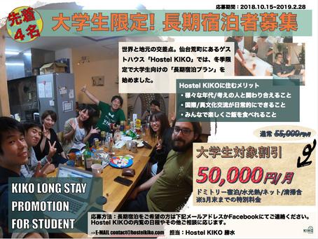 【冬季限定】学生向け長期宿泊割引プランスタート!!