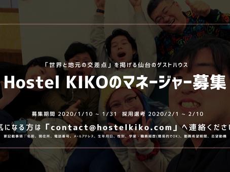 【2020・春】仙台ゲストハウスKIKOマネージャー募集(1名)