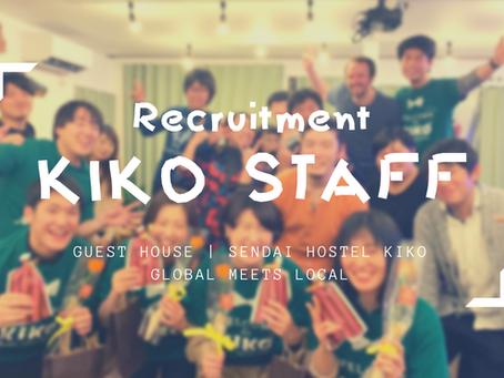 【2019・春】KIKO住み込みスタッフ募集開始(KIKO is looking for part-time staff, free accommodation)