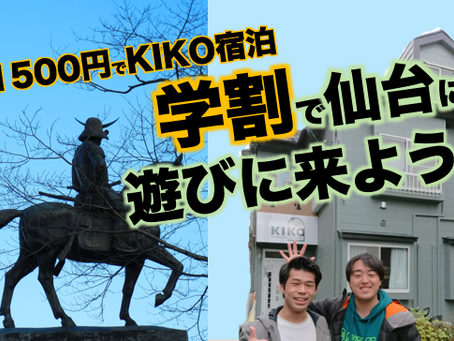 【学割で仙台満喫】平日1500円でKIKO宿泊キャンペーン始めました