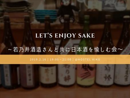 Let's enjoy SAKE 〜若乃井酒造さんと共に日本酒を愉しむ会〜