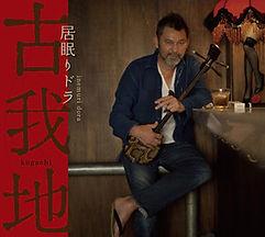 KOGACHI_CD.jpg