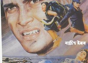 Film Review: Swapner Prithibi (1996)