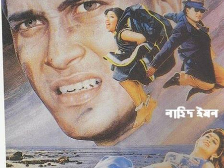 Film Review: Swapner Prithibi (1996)