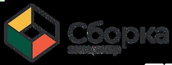 Sborka-logo-1024x390-removebg-preview.pn
