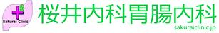 桜井内科・胃腸内科logo