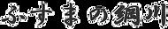 ふすまの綱川ロゴ