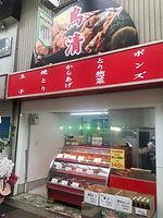 鳥清商事-野田新橋店