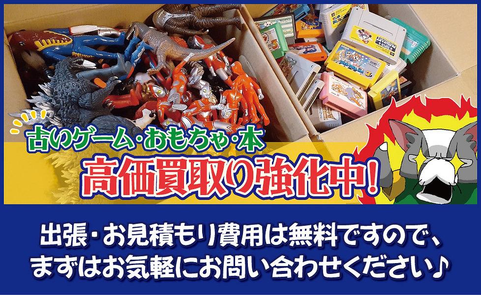 3.ゲーム・おもちゃ高価買取