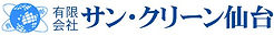 有限会社サン・クリーン仙台logo