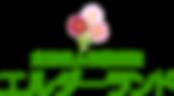 介護老人保健エルダーランドロゴ