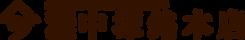 中塚銘木店logo