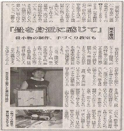メディア-荒木畳店掲載記事1.jpg