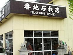 番地石材店