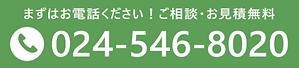 TEL024-546-8020