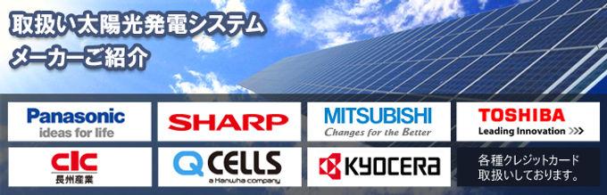太陽光発電システムのkメーカー各種