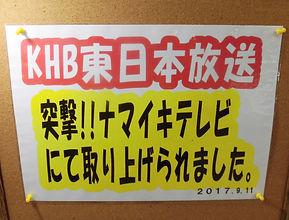 突撃!!ナマイキテレビに取り上げられました.jpg