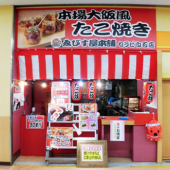 えびす屋本舗白石セラピ店