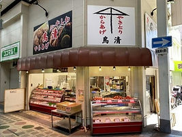 鳥清商事-駒川2号店