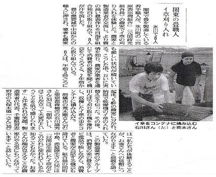 メディア-荒木畳店掲載記事2.jpg