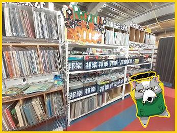 13.レコード