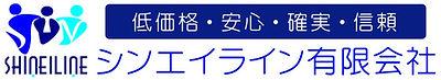 シンエイライン有限会社ロゴ.jpg