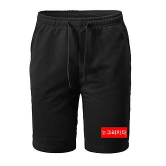 Kashisekai Hangul 'Relax' Fleece Shorts