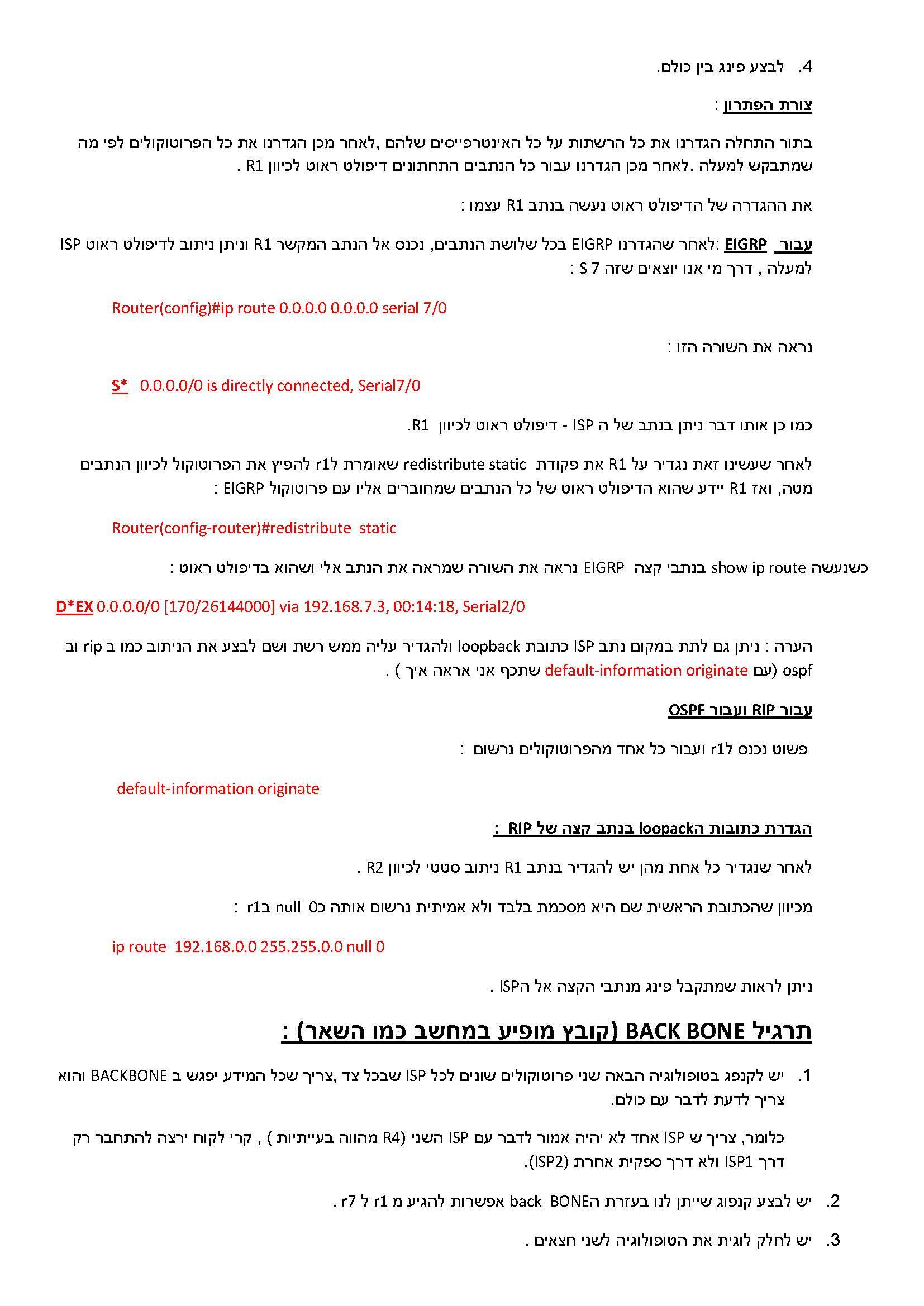 סמסטר שני- CCNA  CISCO_Page_21.jpg