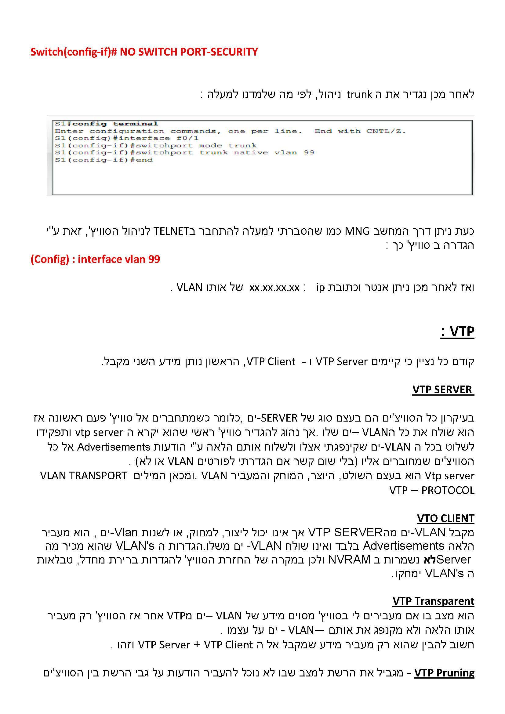 סמסטר שלישי - CISCO CCNA_Page_15.jpg