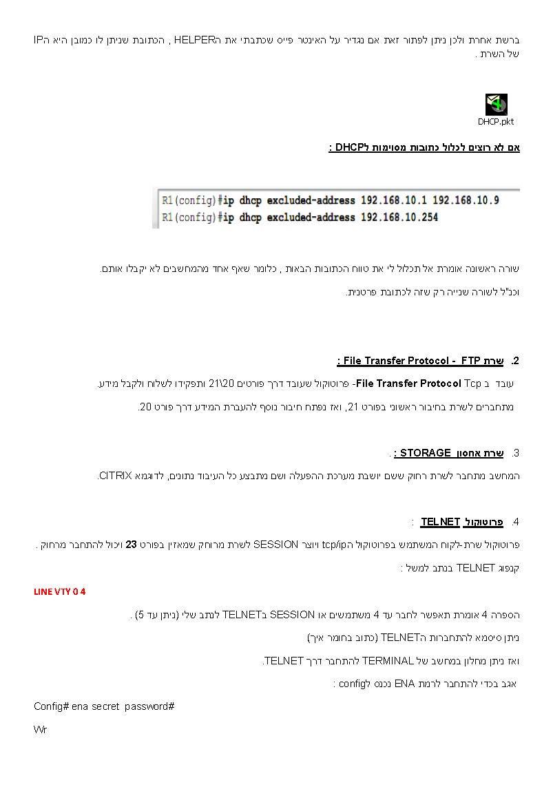 סמסטר ראשון - CCNA CISCO_Page_07.jpg