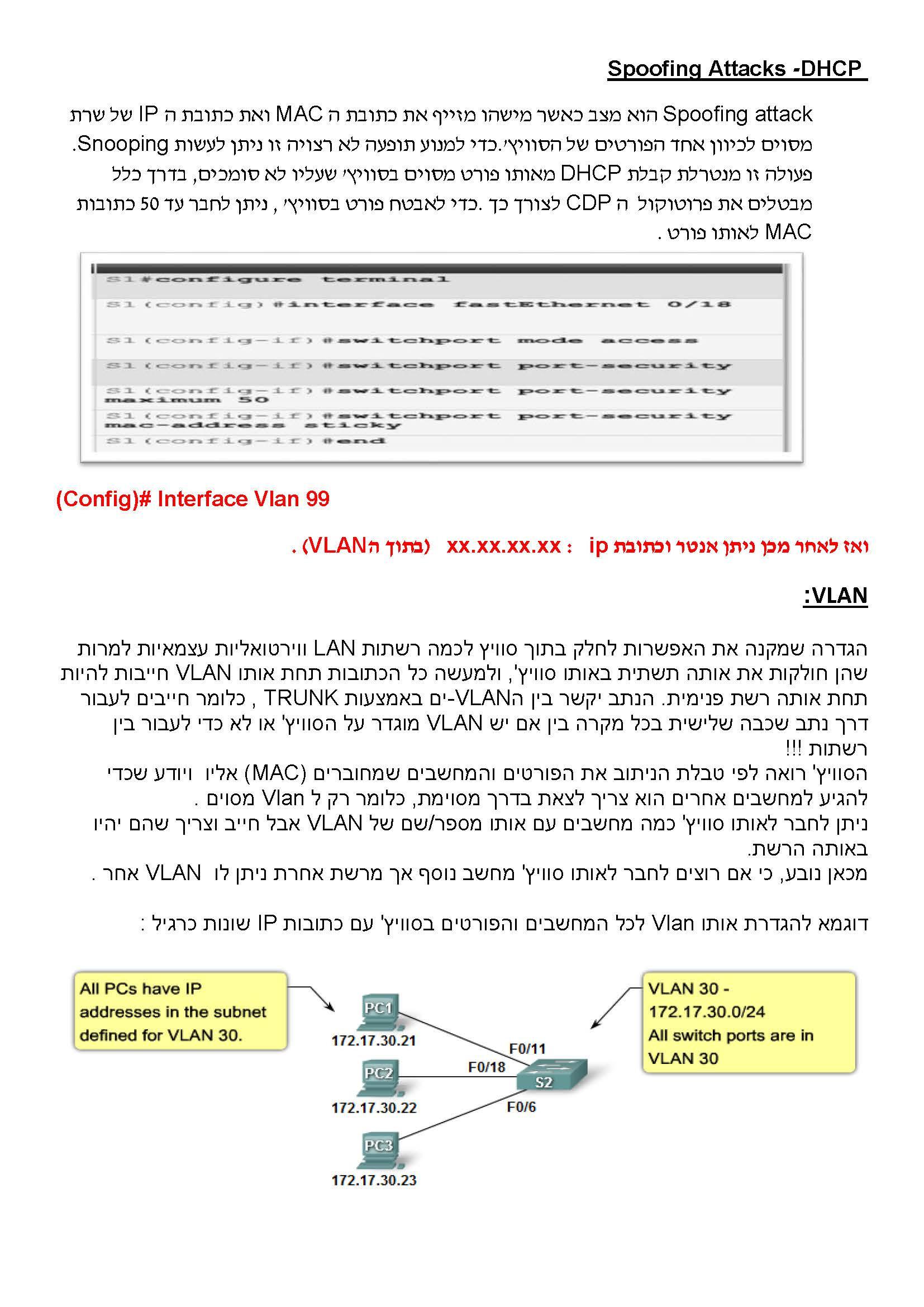סמסטר שלישי - CISCO CCNA_Page_09.jpg
