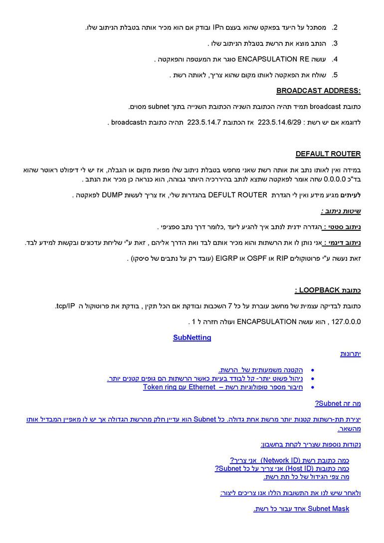 סמסטר ראשון - CCNA CISCO_Page_15.jpg