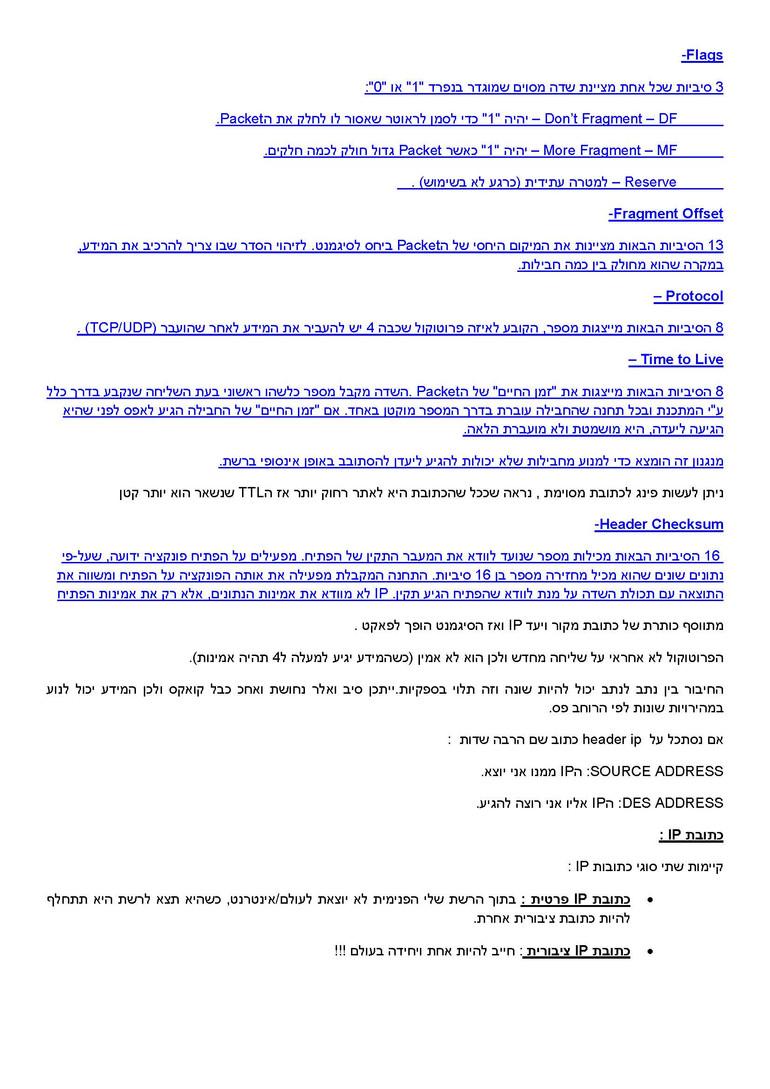 סמסטר ראשון - CCNA CISCO_Page_13.jpg