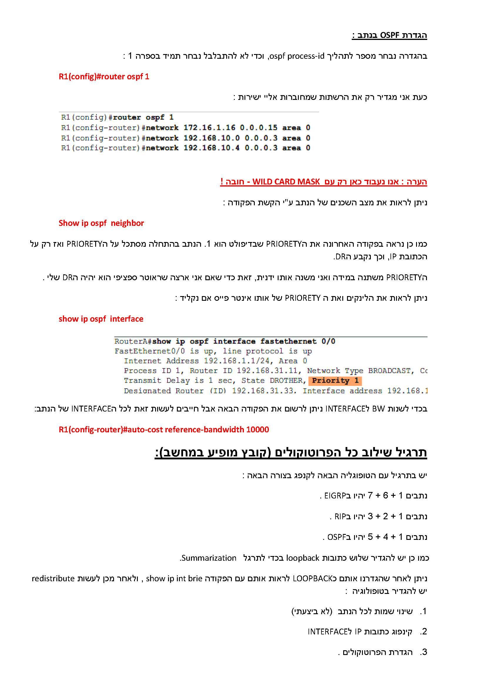 סמסטר שני- CCNA  CISCO_Page_20.jpg
