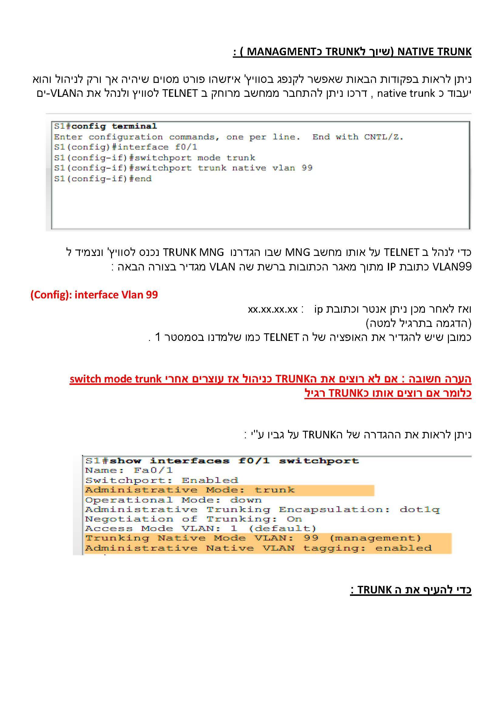 סמסטר שלישי - CISCO CCNA_Page_13.jpg