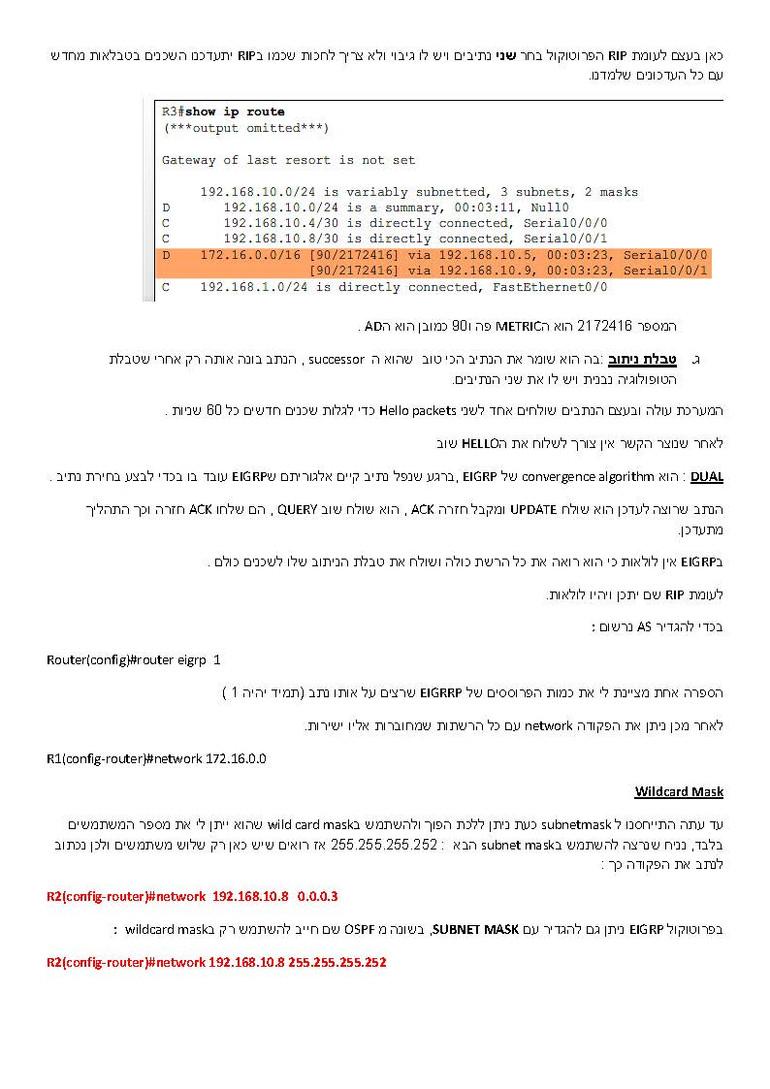 סמסטר שני- CCNA  CISCO_Page_15.jpg