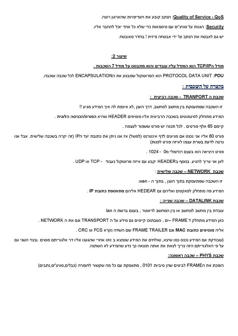 סמסטר ראשון - CCNA CISCO_Page_03.jpg