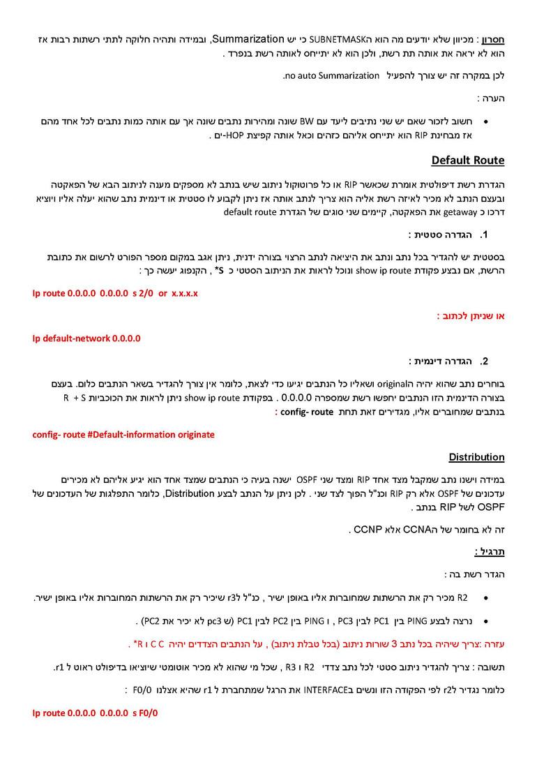 סמסטר שני- CCNA  CISCO_Page_12.jpg