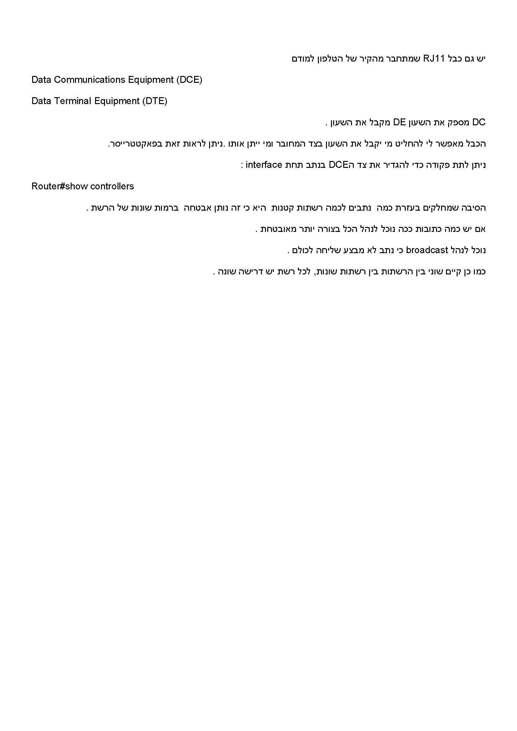 סמסטר ראשון - CCNA CISCO_Page_19.jpg