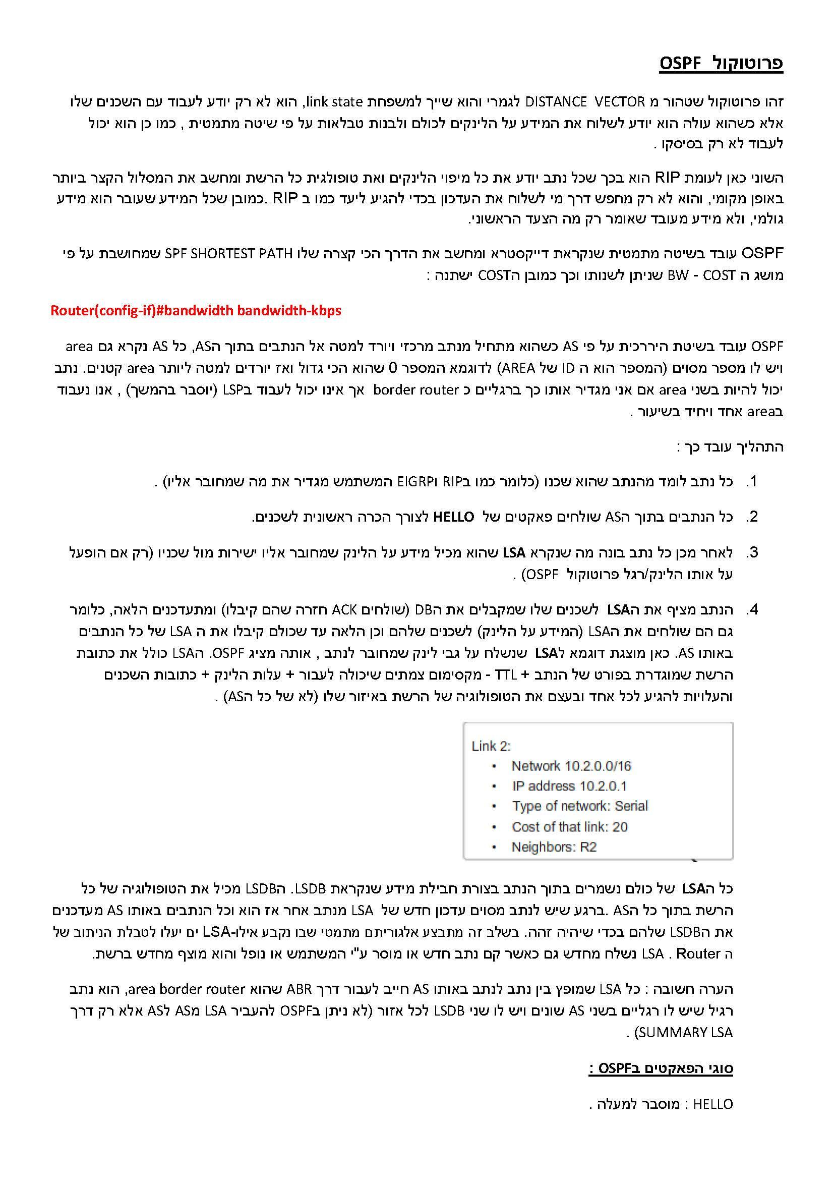 סמסטר שני- CCNA  CISCO_Page_18.jpg