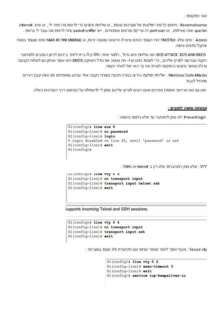 סמסטר רביעי- CCNA CISCO_Page_07.jpg