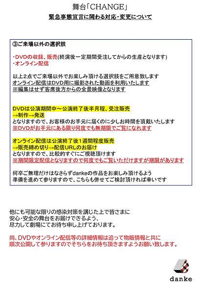 緊急事態宣言への対応②.jpg