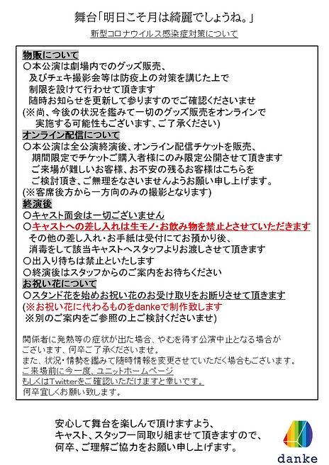 コロナ対策②.JPG