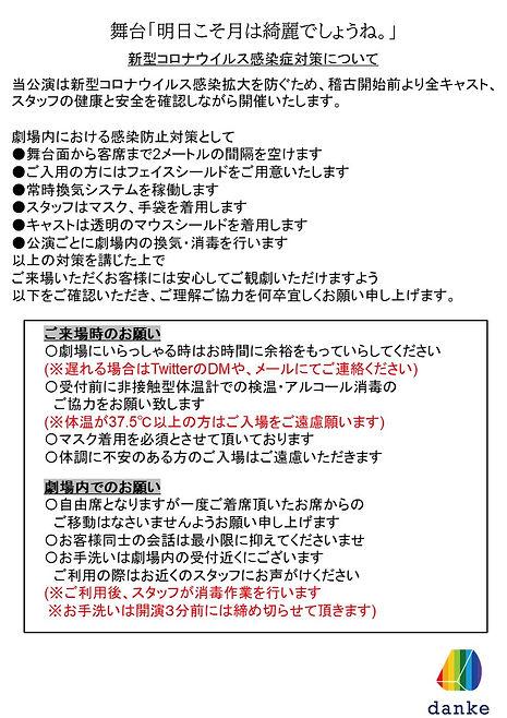 コロナ対策①.JPG