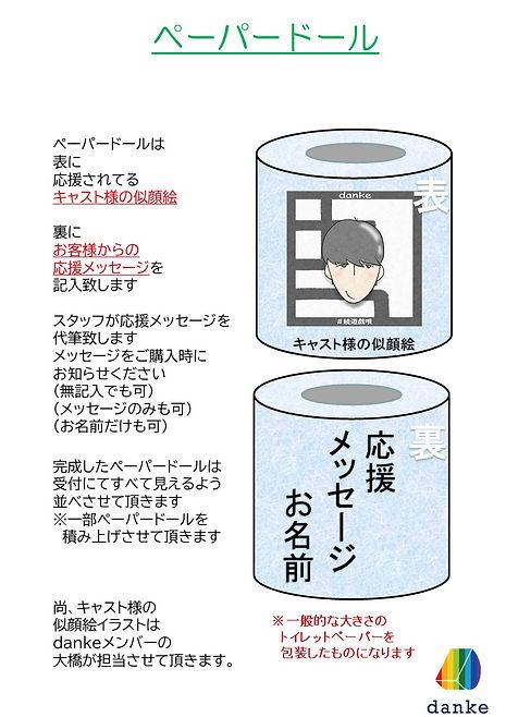ペーパードール②.JPG