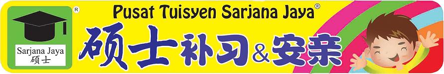 Pusat Tuisyen Sarjan Jaya
